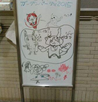 子供たちが楽しんで描いたボード